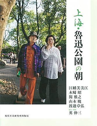 上海・魯迅公園の朝 (現研BOOKs)