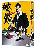 侠飯~おとこめし~ Blu-ray BOX(5枚組)