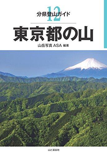 分県登山ガイド 12 東京都の山