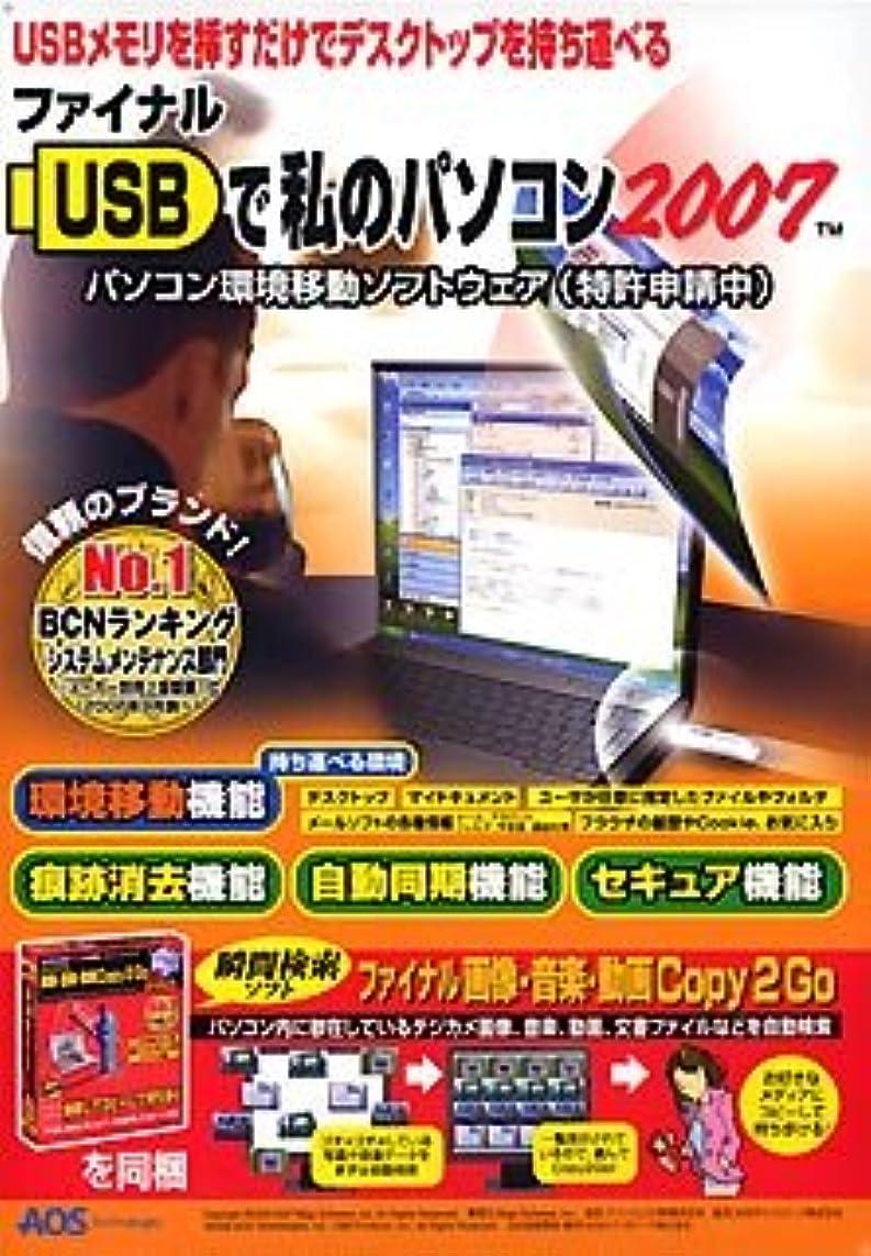 うつ完了スポーツの試合を担当している人ファイナルUSBで私のパソコン2007+Copy2Go
