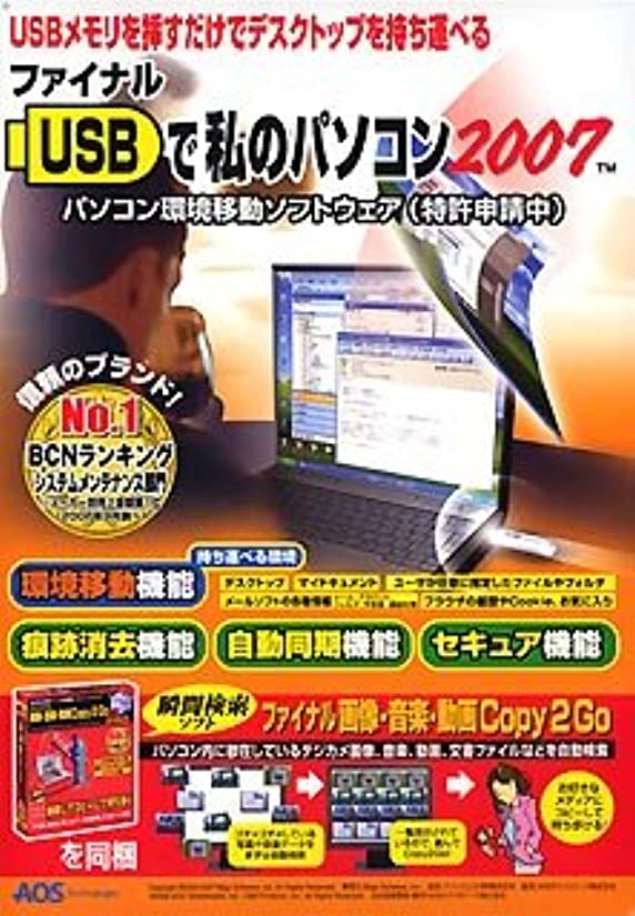 式ちっちゃい余暇ファイナルUSBで私のパソコン2007+Copy2Go