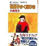 秋日子かく語りき (あすかコミックス)