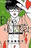 Bite Maker ~王様のΩ~ (6) (フラワーコミックス)