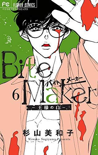 Bite Maker ~王様のΩ~ (6) _0