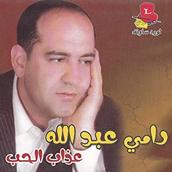 Azab Lhob