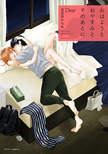 おはようとおやすみとそのあとに Dear (フルールコミックス)