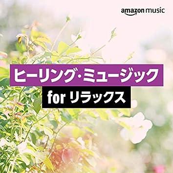 ヒーリング・ミュージック for リラックス