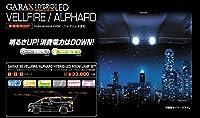 GARAX(ギャラクス) ハイブリッドLEDルームランプセット 30アルファード/ヴェルファイア 8Pセット H-AL3-10