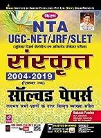 Kiran NTA UGC NET/JRF Sanskrit 2004-2019 Solved Papers (Sanskrit) (2951)
