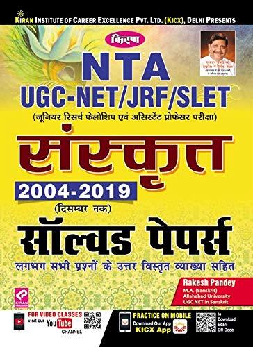 Kiran Nta Ugc Net/Jrf Sanskrit 2004-2019 Solved Papers (2951) (Sanskrit)