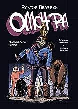 Omon Ra. Graficheskiy roman