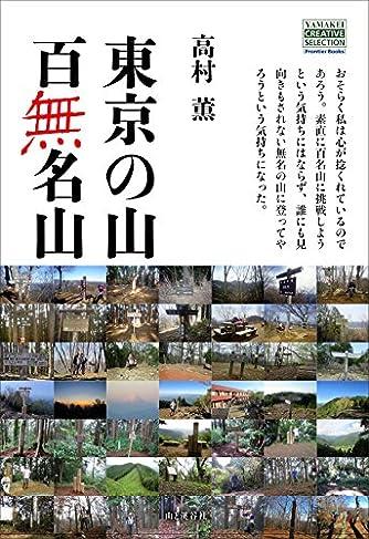 東京の山 百無名山 (YAMAKEI CREATIVE SELECTION Frontier Books)