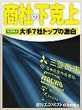 商社の下克上 (週刊エコノミストebooks)