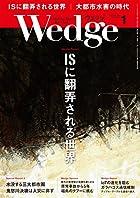 Wedge (ウェッジ) 2016年 1月号 [雑誌]