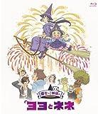 魔女っこ姉妹のヨヨとネネ(Blu-ray通常版)