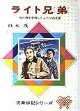 ライト兄弟―飛行機を発明したふたりの兄弟 (児童伝記シリーズ (9))
