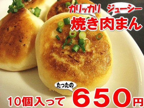 イーストゲート 横浜中華街通り『焼き肉まん』