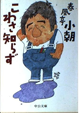 こわさ知らず (中公文庫)