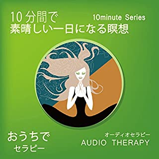 『10分間で素晴しい一日になる瞑想』のカバーアート