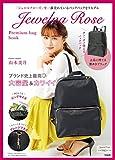 Jewelna Rose Premium bag book (ブランドブック)