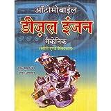 Automobile Diesel Engine Mechanic (in HINDI)
