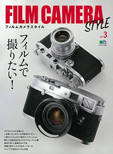 FILM CAMERA STYLE (フィルムカメラスタイル) Vol.3 (エイムック 4162)