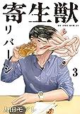 寄生獣リバーシ(3) (コミックDAYSコミックス)