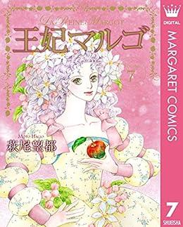 [萩尾望都]の王妃マルゴ -La Reine Margot- 7 (マーガレットコミックスDIGITAL)