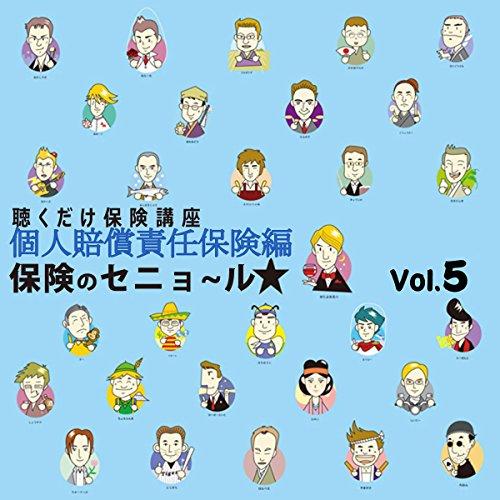 『聴くだけ保険講座 Vol.5「個人賠償責任保険編」』のカバーアート