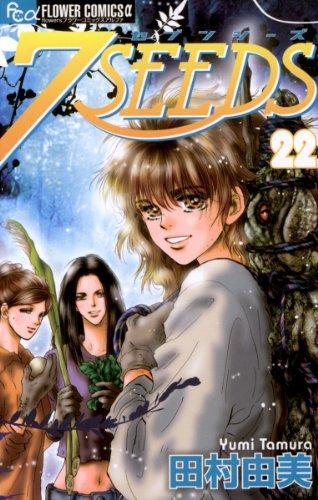 7SEEDS(22) (フラワーコミックスα) - 田村由美