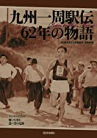 九州一周駅伝 62年の物語