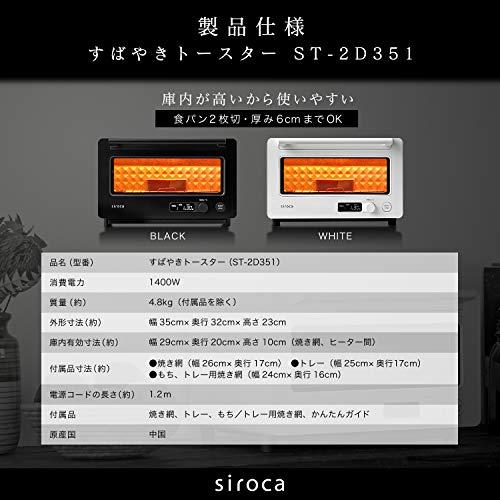 シロカすばやきトースター[90秒で極上トースト/炎風テクノロジー/かしこいオートモード/クロワッサン/焼き芋/ノンフライ調理/庫内高さ業界最高クラス10cm/オーブントースター]ST-2D351ホワイト