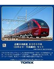 TOMIX Nゲージ 近畿日本鉄道 80000系 ひのとり 6両編成 セット 6両 98695 鉄道模型 電車