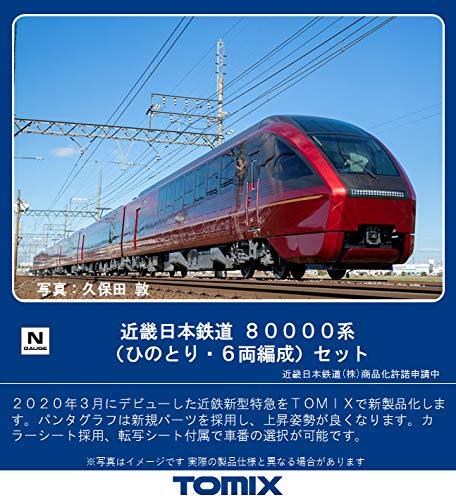 TOMIX Nゲージ 近畿日本鉄道 80000系 ひの…