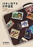 切手と旅する世界遺産