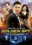 ゴールデン・スパイ[DVD]