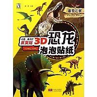 3D恐龙泡泡贴纸-噩梦之翼(K)
