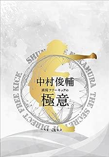 SHUNSUKE NAKAMURA  The Secret of Direct Free Kick 中村俊輔 直接フリーキックの極意 [DVD]...