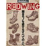 RED WING(レッド・ウイング) (ワールド・ムック1012)