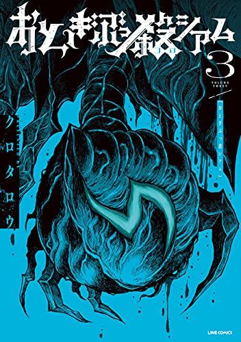 おとぎぶっ殺シアム 3巻 (LINEコミックス)