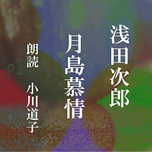『月島慕情』のカバーアート
