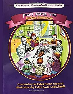 Birkas Hamazon - Bencher Full Edition: The Pirchei Shoshanim Pictorial Series