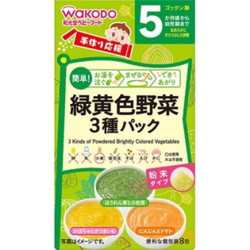 和光堂『手作り応援 緑黄色野菜3種パック』