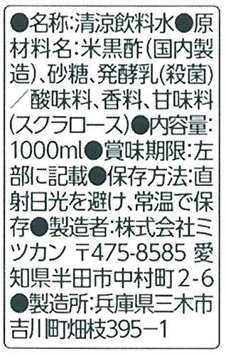 ミツカンヨーグルト黒酢ストレート(機能性表示食品)1000ml×12本