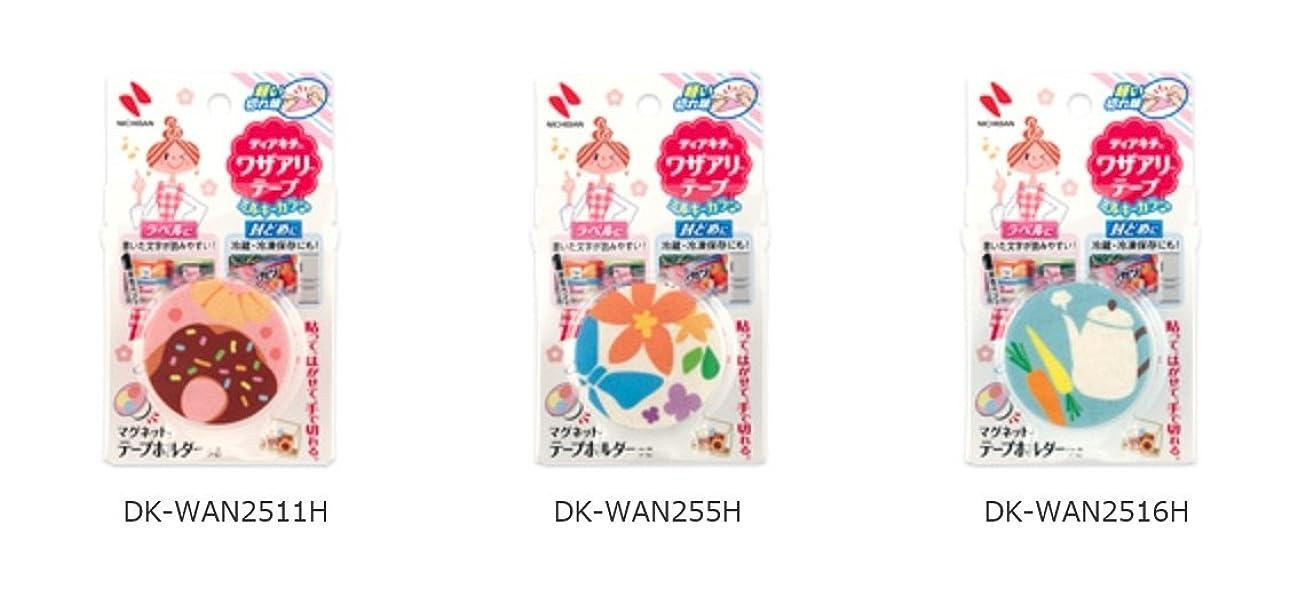 主婦入植者障害ニチバン ディアキチ [ワザアリ]テープ ミルキーカラー(テープホルダー付) DK-WAN255H/2511H/2516H 3種3個組み