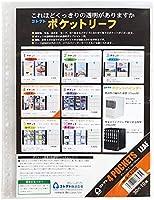 コレクト リフィル 透明 ポケットリーフ A4 4ポケット 30穴2列2段 10枚 S-4220