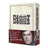 日本巖窟王[DVD]