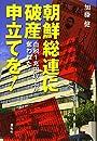 朝鮮総連に破産申立てを!: 血税1兆円以上が奪われた