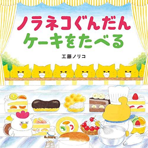 ノラネコぐんだん ケーキをたべる (コドモエのえほん)