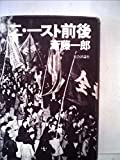 二・一スト前後―戦後労働運動史序説 (1972年)